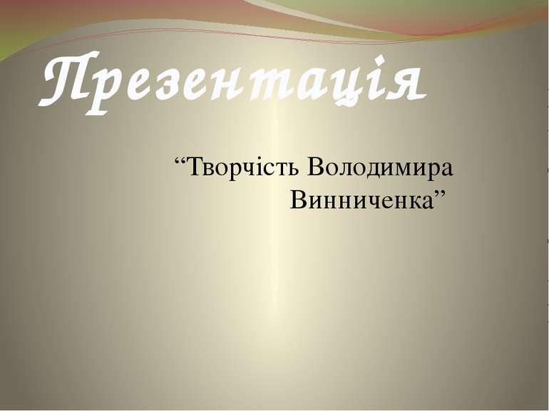 """Презентація """"Творчість Володимира Винниченка"""""""
