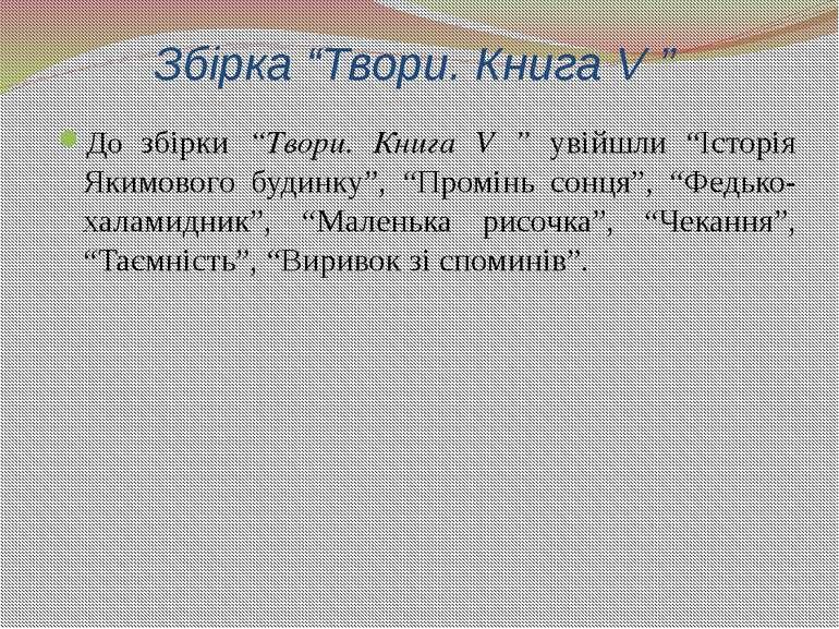 """Збірка """"Твори. Книга V """" До збірки """"Твори. Книга V """" увійшли """"Історія Якимово..."""