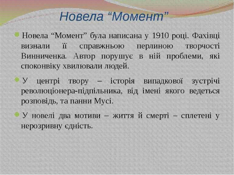 """Новела """"Момент"""" Новела """"Момент"""" була написана у 1910 році. Фахівці визнали її..."""