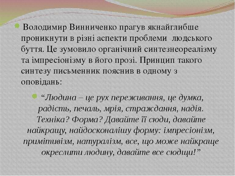 Володимир Винниченко прагув якнайглибше проникнути в різні аспекти проблеми л...