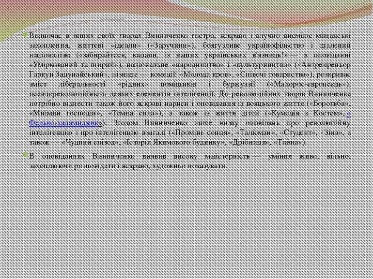 Водночас в інших своїх творах Винниченко гостро, яскраво і влучно висміює міщ...
