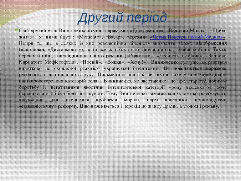 Другий період Свій другий етап Винниченко починає драмами: «Дисгармонія», «Ве...