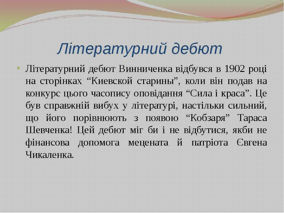 Літературний дебют Літературний дебют Винниченка відбувся в 1902 році на стор...