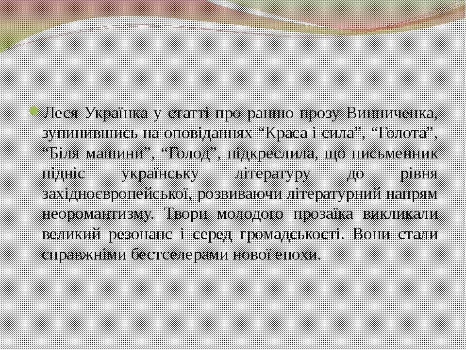 Леся Українка у статті про ранню прозу Винниченка, зупинившись на оповіданнях...