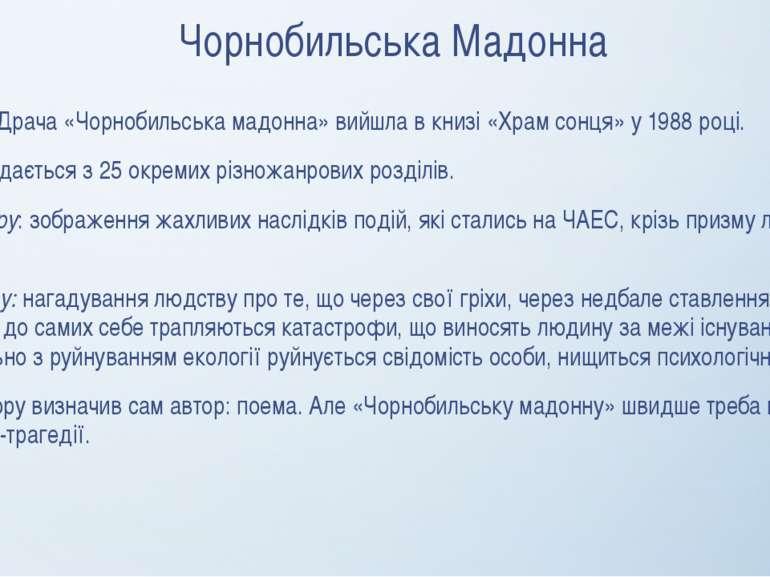 Чорнобильська Мадонна Поема І. Драча «Чорнобильська мадонна» вийшла в книзі «...