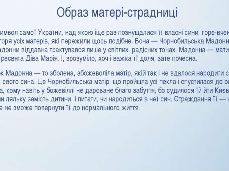 Образ матері-страдниці Вона — символ самої України, над якою іще раз познущал...