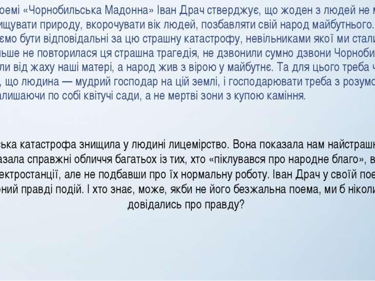 У своїй поемі «Чорнобильська Мадонна» Іван Драч стверджує, що жоден з людей н...
