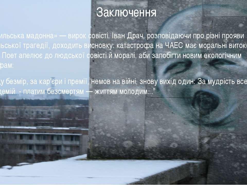Заключення «Чорнобильська мадонна» — вирок совісті. Іван Драч, розповідаючи п...