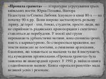 «Пропала грамота»— літературне угрупування трьох київських поетів:Юрка Поза...