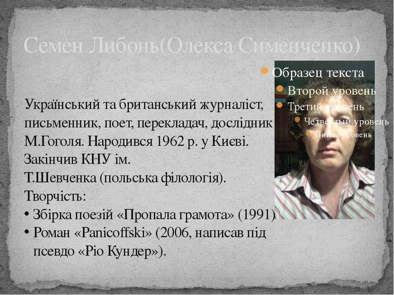 Семен Либонь(Олекса Сименченко) Український та британський журналіст, письмен...