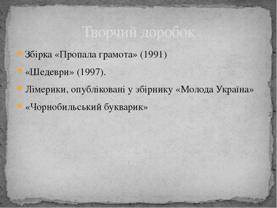 Збірка «Пропала грамота» (1991) «Шедеври»(1997). Лімерики, опубліковані у зб...