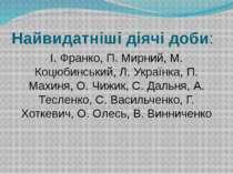 Найвидатніші діячі доби: І. Франко, П. Мирний, М. Коцюбинський, Л. Українка, ...