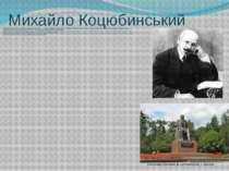 Михайло Коцюбинський Коцюбинський був і залишається одним з найоригінальніших...