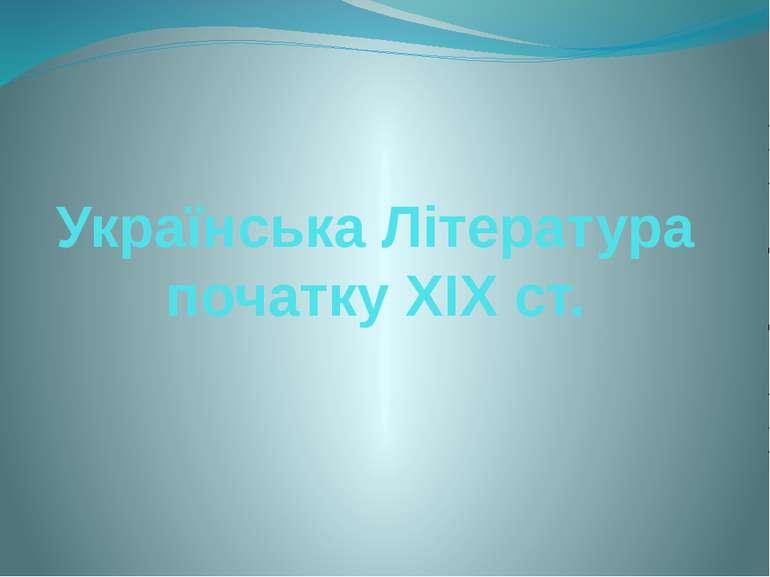Українська Література початку XIX ст.