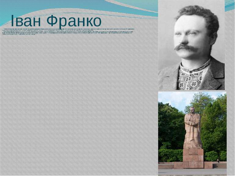 Іван Франко Усебічно обдарований, енциклопедично освічений і надзвичайно прац...