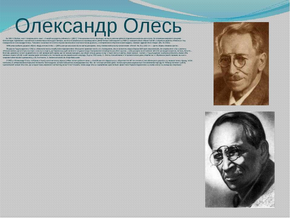 Олександр Олесь За 1907–1918 рр. поет створив шість книг: «З журбою радість о...