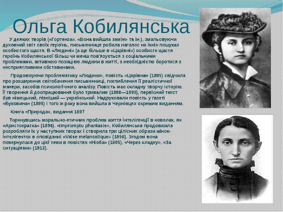 Ольга Кобилянська У деяких творів («Гортенза», «Вона вийшла заміж» та ін.), з...
