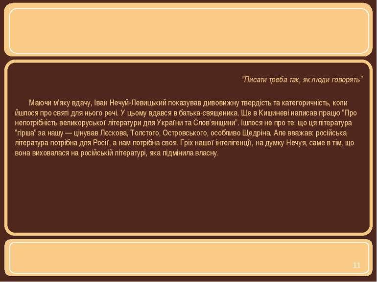 """""""Писати треба так, як люди говорять"""" Маючи м'яку вдачу, Іван Нечуй-Левицький ..."""