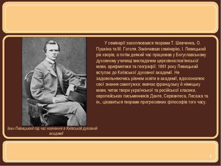 У семінарії захоплювався творами Т. Шевченка, О. Пушкіна та М. Гоголя. Закінч...