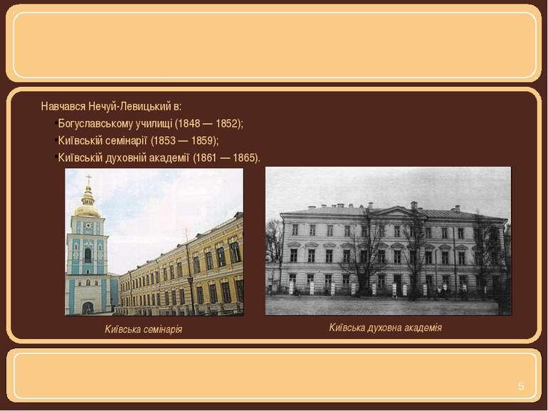 Навчався Нечуй-Левицький в: Богуславському училищі (1848 — 1852); Київській с...