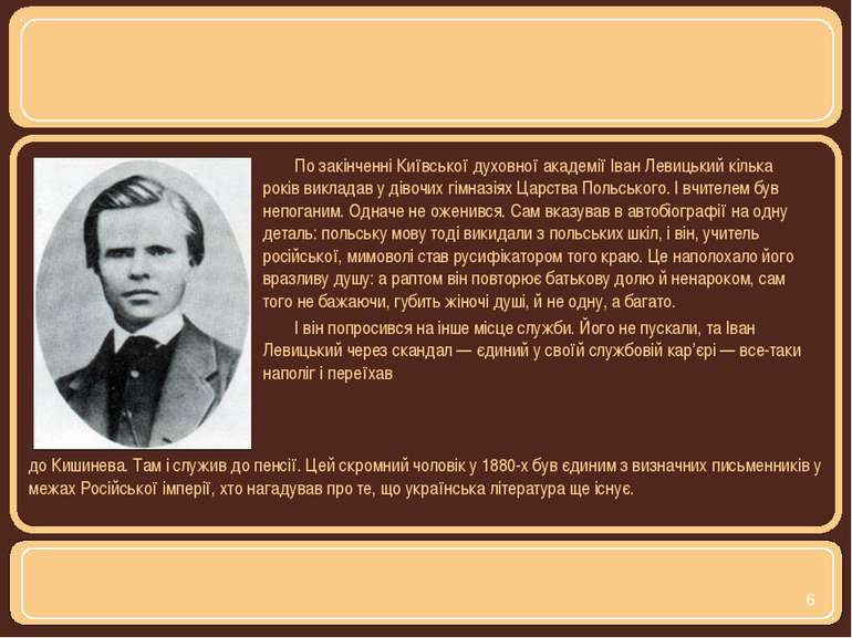 По закінченні Київської духовної академії Іван Левицький кілька років виклада...