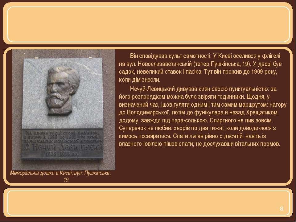Він сповідував культ самотності. У Києві оселився у флігелі на вул. Новоєлиза...