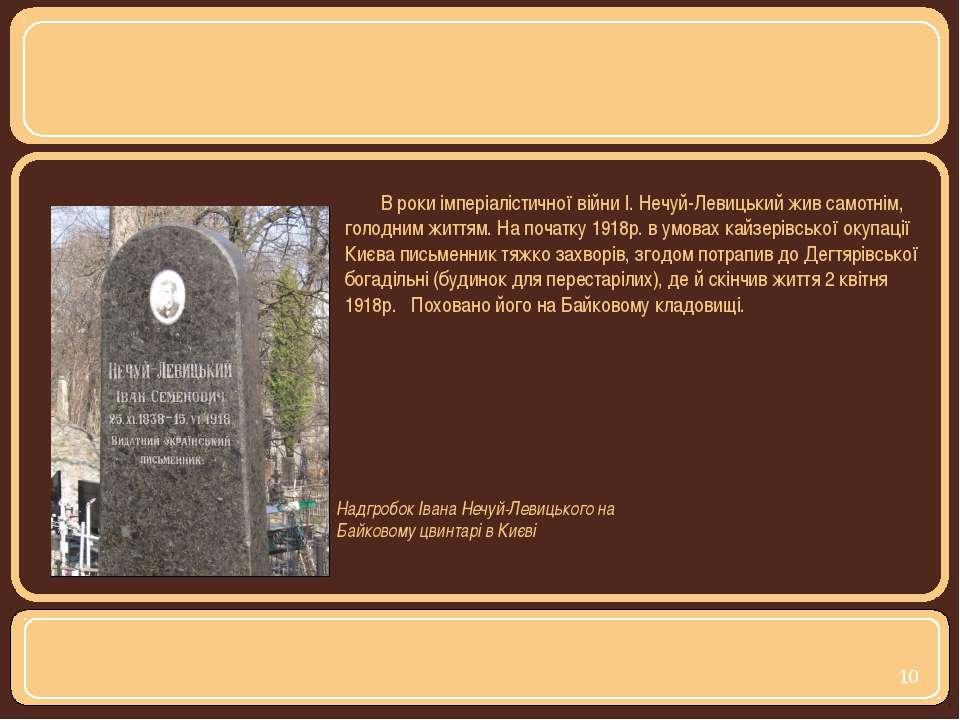 В роки імперіалістичної війни І. Нечуй-Левицький жив самотнім, голодним життя...