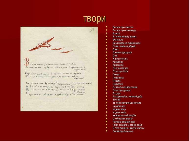 твори Балада про танкіста Балада про комвзводу В ліфті В теплім місяці у трав...