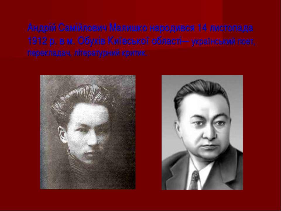 Андрій Самійлович Малишко народився 14 листопада 1912 р. в м. Обухів Київсько...