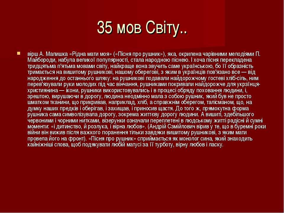 35 мов Світу.. вірш А. Малишка «Рідна мати моя» («Пісня про рушник»), яка, ок...
