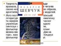 Творчість Валерія Шевчуказавжди вражала, вражає і буде вражати читачів своєю...