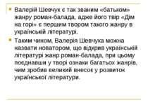 Валерій Шевчук є так званим «батьком» жанру роман-балада, адже його твір «Дім...