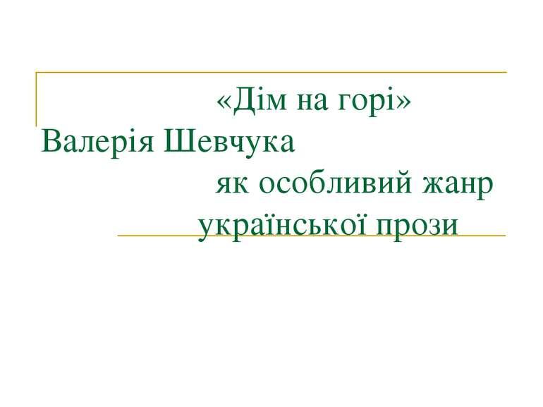 «Дім на горі» Валерія Шевчука як особливий жанр української прози