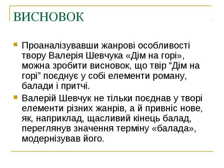 ВИСНОВОК Проаналізувавши жанрові особливості твору Валерія Шевчука «Дім на го...