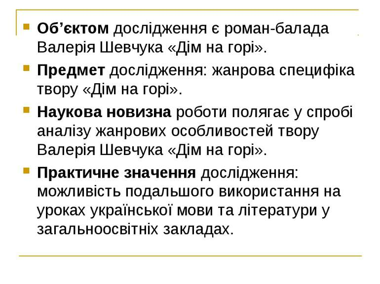 Об'єктом дослідження є роман-балада Валерія Шевчука «Дім на горі». Предмет до...