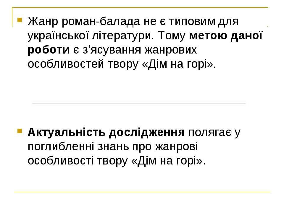 Жанр роман-балада не є типовим для української літератури. Тому метою даної р...