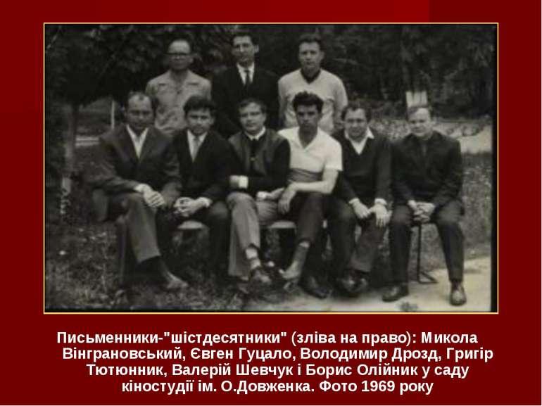"""Письменники-""""шістдесятники"""" (зліва на право): Микола Вінграновський, Євген Гу..."""