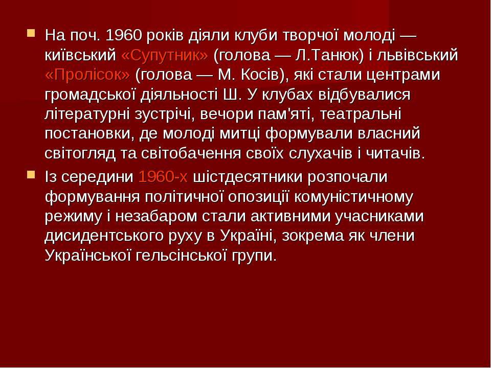 На поч. 1960 років діяли клуби творчої молоді — київський «Супутник» (голова ...