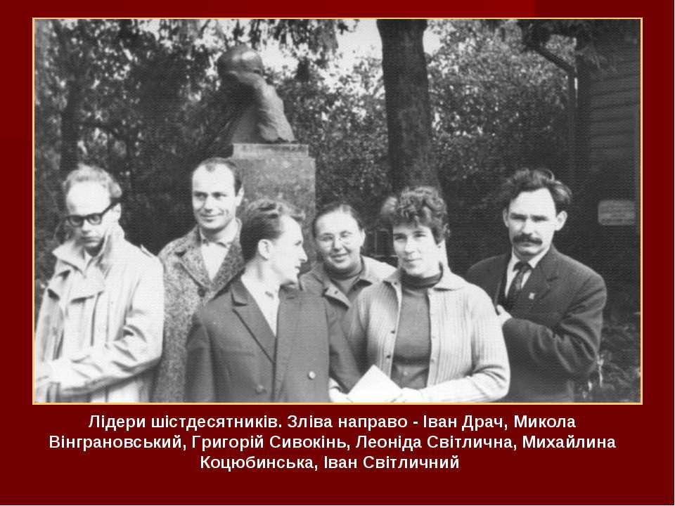 Лідери шістдесятників. Зліва направо - Іван Драч, Микола Вінграновський, Григ...