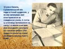 32 роки Василь Сухомлинський вів педагогічний щоденник, у якому записував сво...