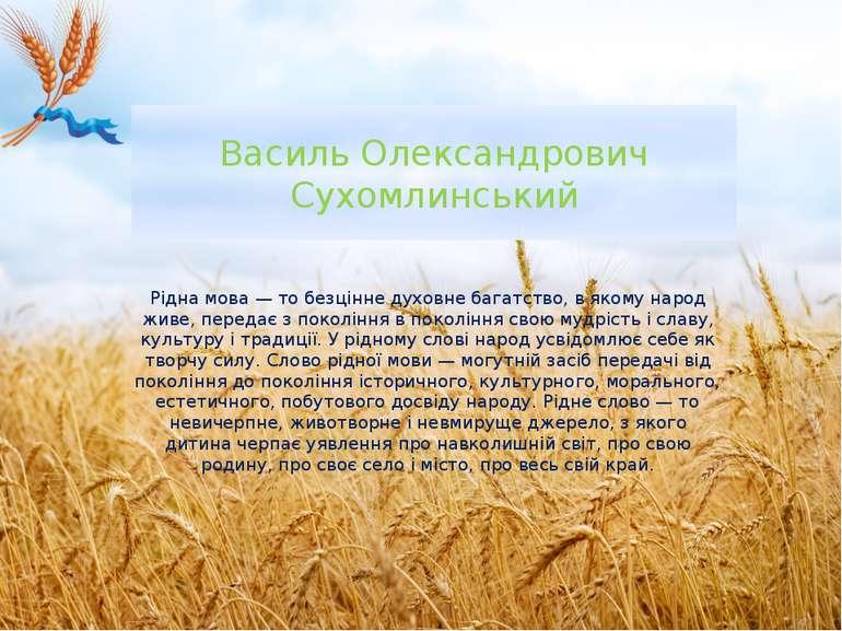 Василь Олександрович Сухомлинський Рідна мова — то безцінне духовне багатство...