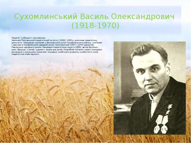 Сухомлинський Василь Олександрович (1918-1970)  Педагог, публіцист, письмен...