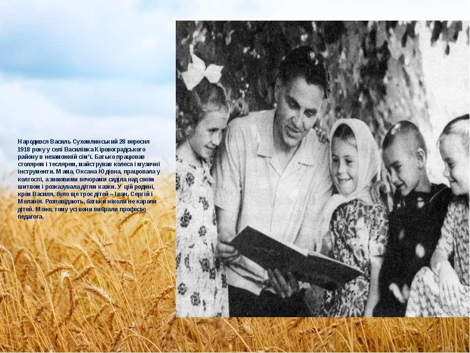 Народився Василь Сухомлинський 28 вересня 1918 року у селі Василівка Кіровогр...