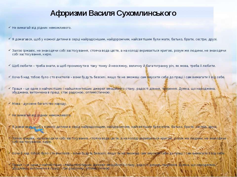 Афоризми Василя Сухомлинського Не вимагай від рідних неможливого. Я домагався...