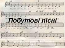 Побутові пісні Підготувала Пророкова Руслана 10Б