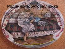 Родинно-побутова лірика Колискові піснівиділяються в окремий цикл, тому що м...