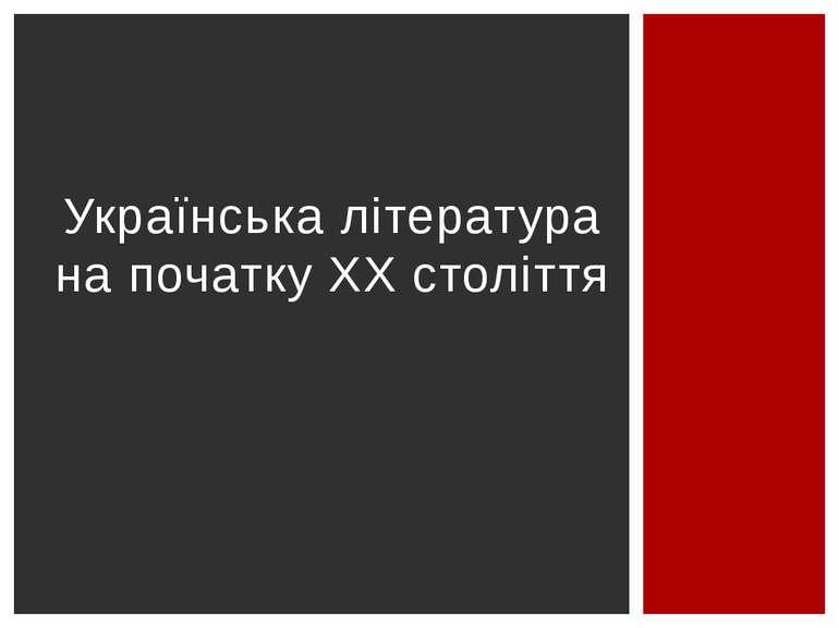 Українська література на початку ХХ століття