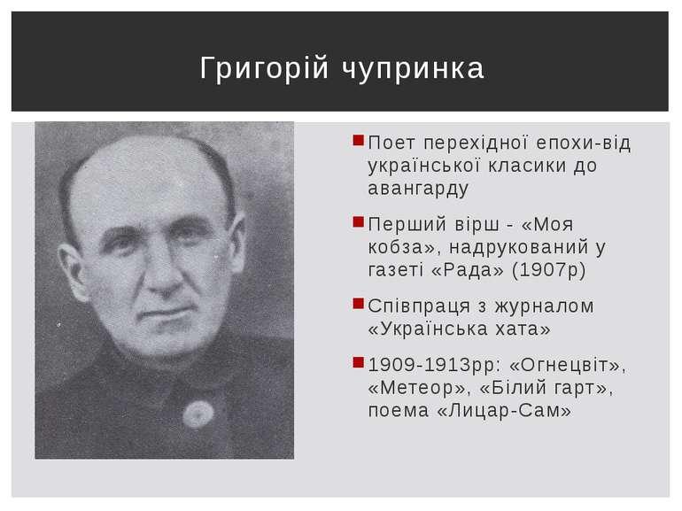 Поет перехідної епохи-від української класики до авангарду Перший вірш - «Моя...