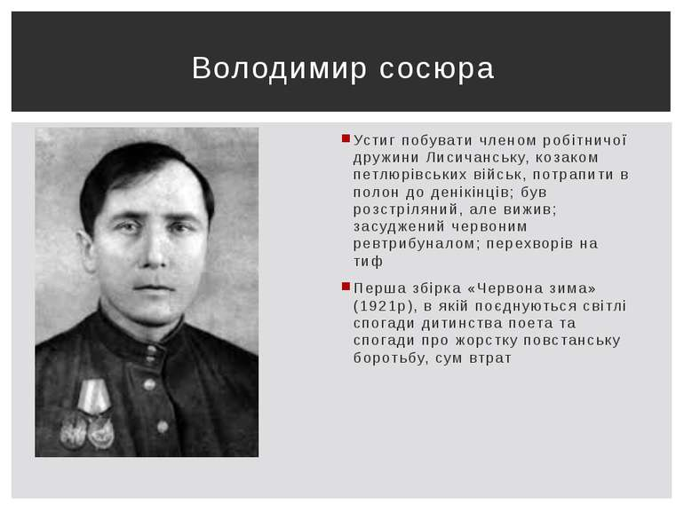 Устиг побувати членом робітничої дружини Лисичанську, козаком петлюрівських в...