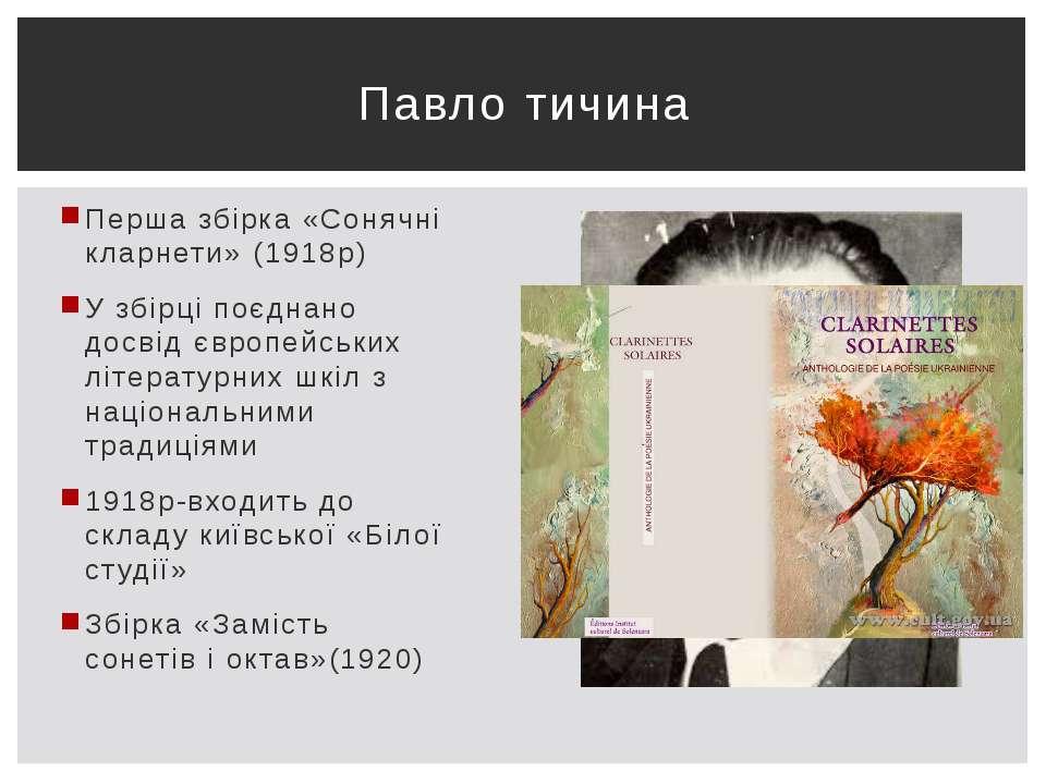 Перша збірка «Сонячні кларнети» (1918р) У збірці поєднано досвід європейських...